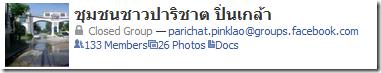 ชุมชนชาวปาริชาต ปิ่นเกล้า (Facebook) อัพเดท