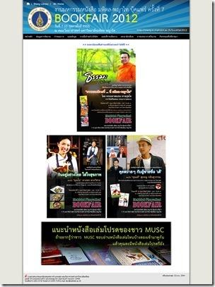 Mahidol_Payathai_Bookfair_20111223_01
