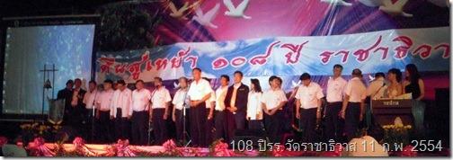 Rajadhivas_108_20110211_01