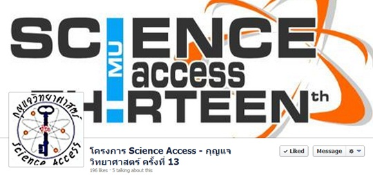 Science_Access_2013