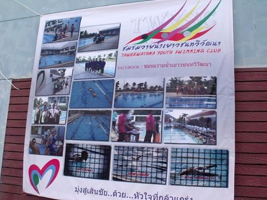 Thaweewattana_Swimming_20130126_01