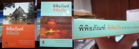 Museum_in_Thailand_2013