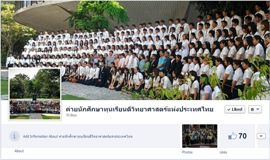 FB_SAST_MUSC_2013