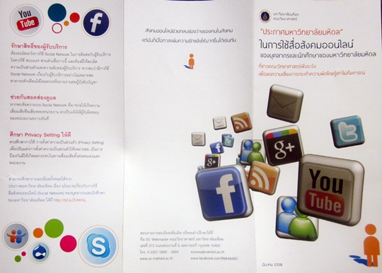 MUSC_Brochure_Social_Network_20130409