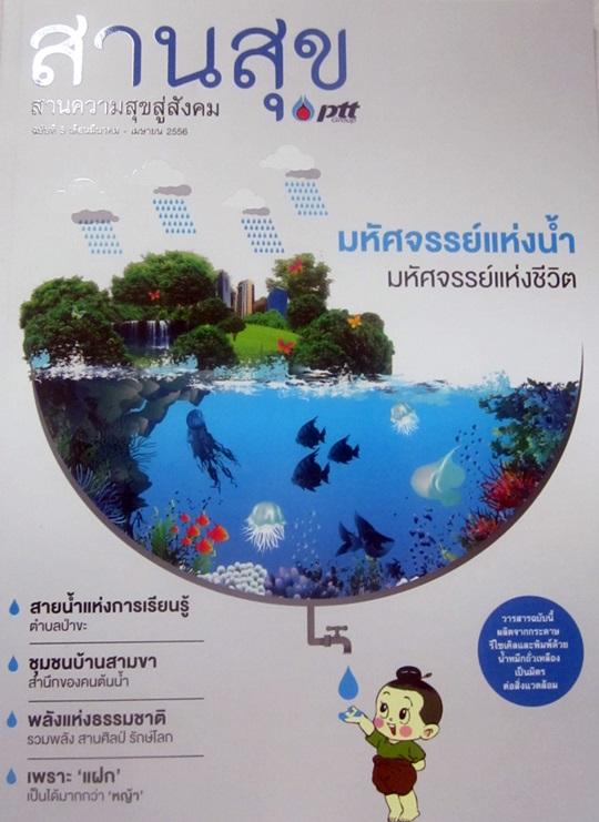 Sarnsook_vol5_2013
