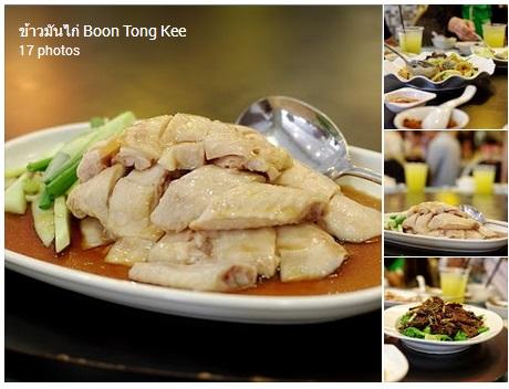 Boon_Tong_Kee_20130710_24