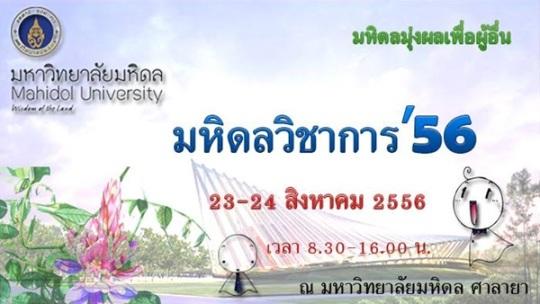 MU_Academic_Fair_2013
