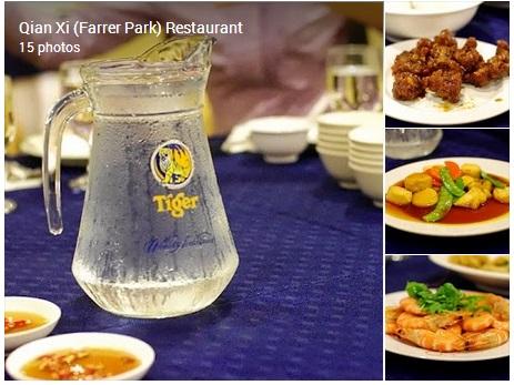 Qian_Xi_Farrer_Park_Restaurant_20130709_16