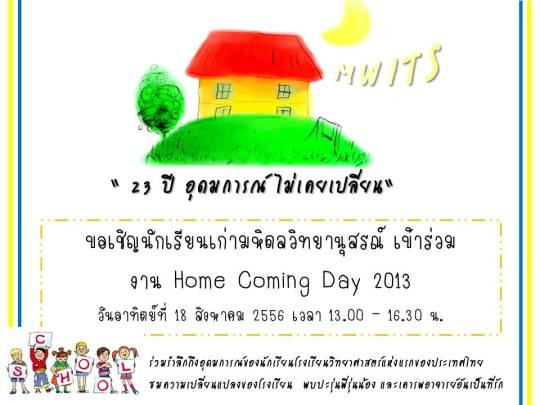 MWit_Home_Coming_Day_20130818.jpg
