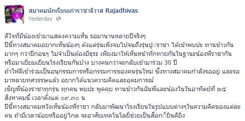 Rajadhivas_Meeting_20130825