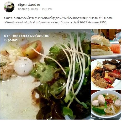 StJames_Food_20130927-28_13