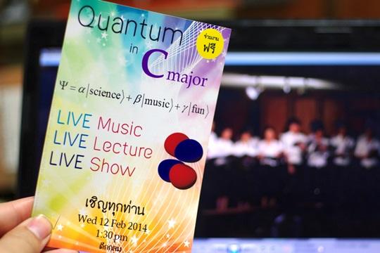 Quantum in C Major