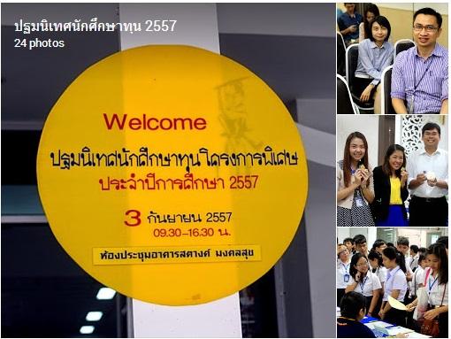 Scholar_Orientation_20140903_25