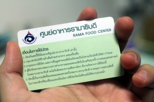 Rama_Food_Center_Cash_Card_20141008