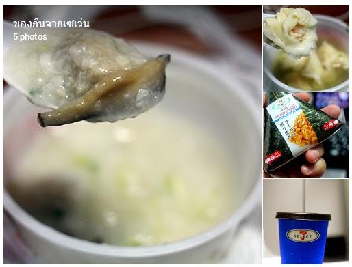 Seven11_Food_20141002_06