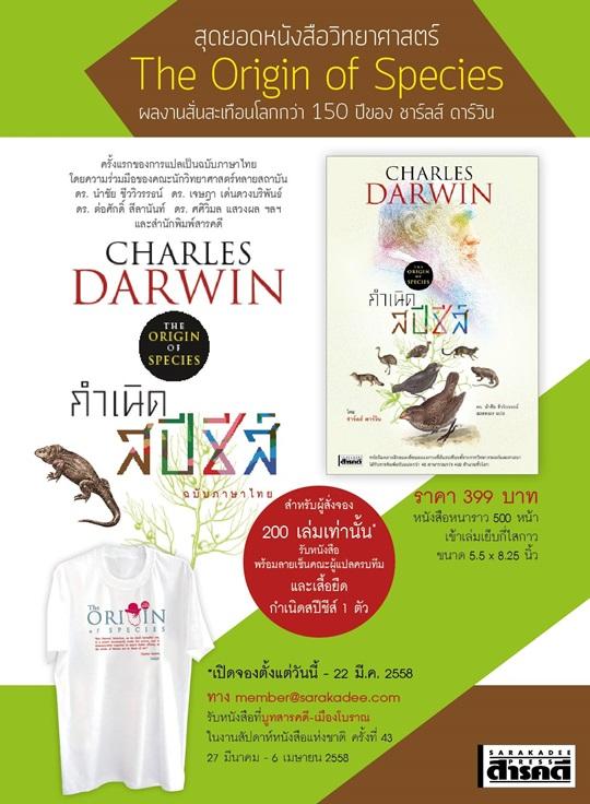 Origin_of_Species_Thai_Edition_Promotion_Poster_20150305sm