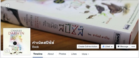 Fanpage_Origin_of_Species_Thai_Edition_2015
