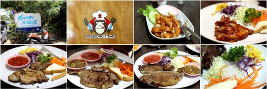 Kingkong_Steak_2