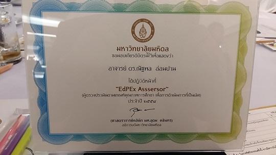 MU_EdPEx_Leader_Certificate_2015