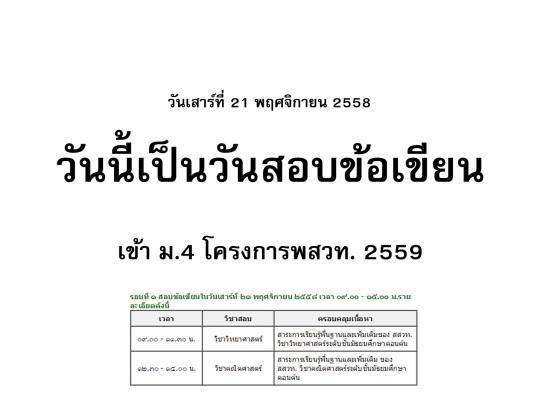 DPST_Entrance_Exam_20151121