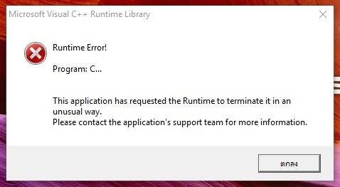 xbone_runtime_error_20160914sm