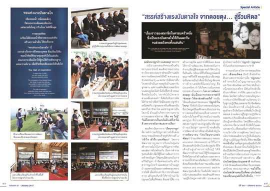 mahidolsarn_vol1of2017_page16-17