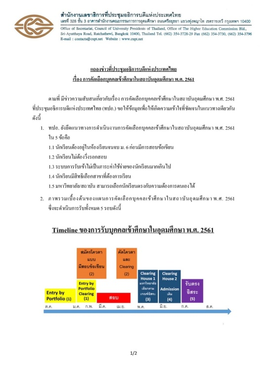 admissions61_Page_1sm