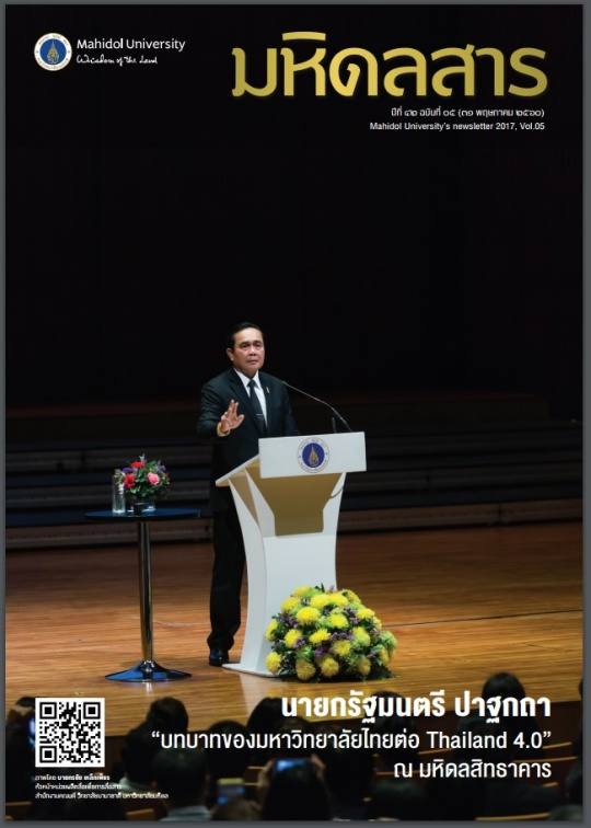Mahidol_University_Newsletter_20170531
