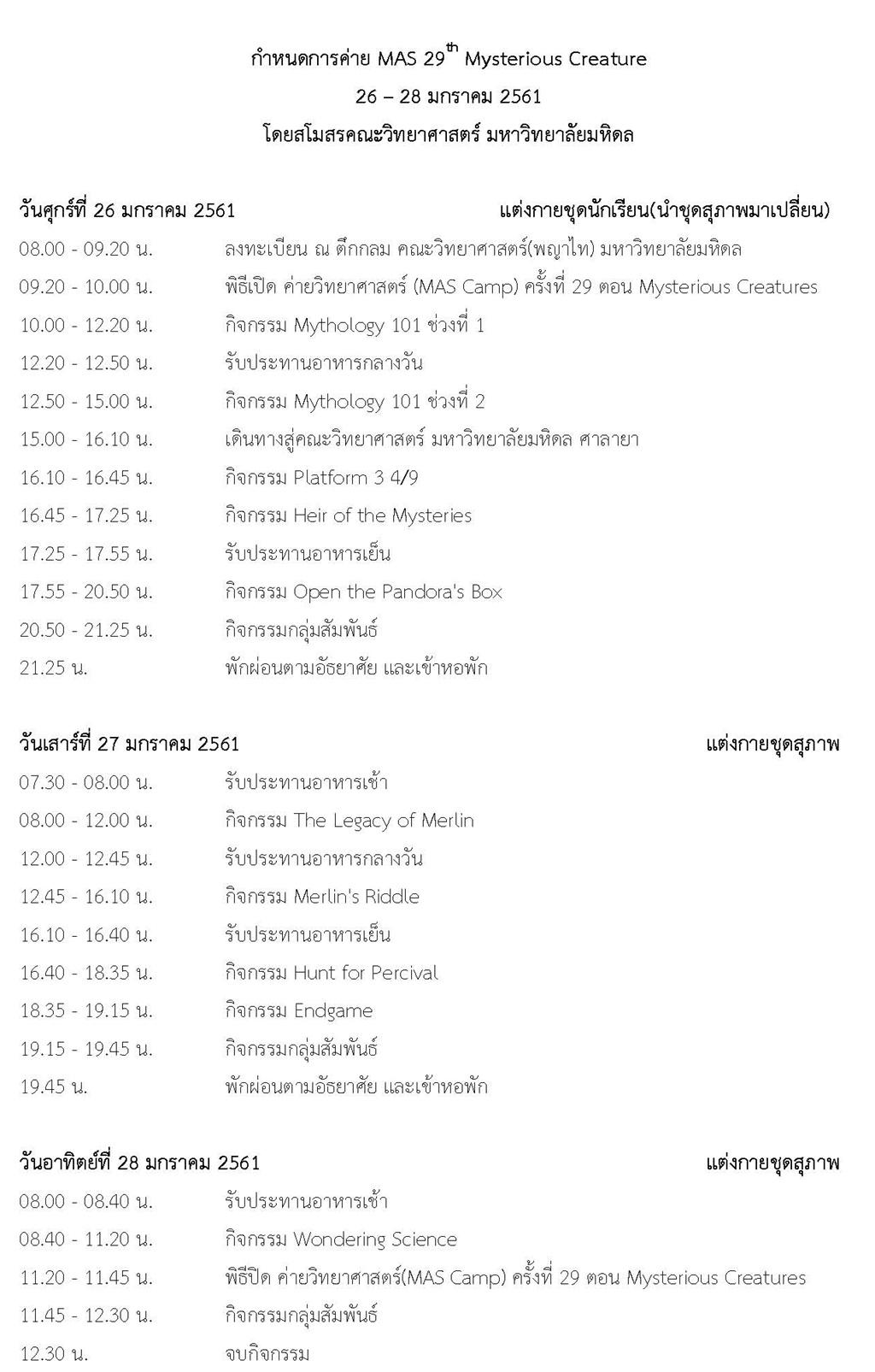 MASCamp_Schedule_2018.jpg