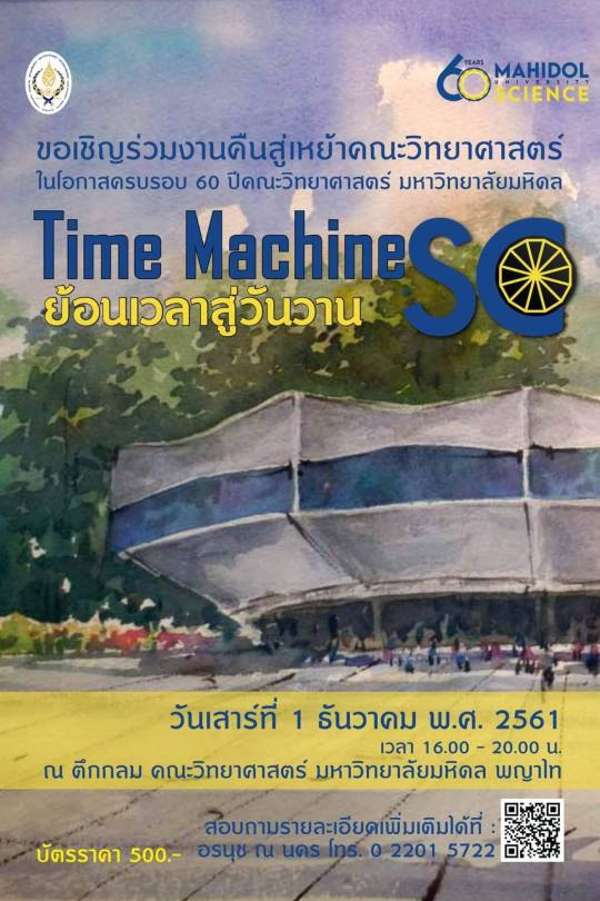 SC_Time_Machine_2018